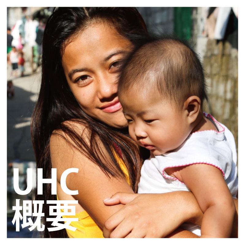 UHC �T�v